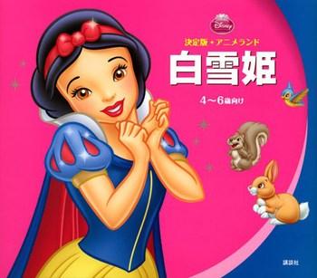 ディズニー 決定版 アニメランド 白雪姫