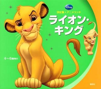 ディズニー 決定版 アニメランド ライオン・キング