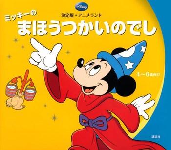 ディズニー 決定版 アニメランド ミッキーの まほうつかいのでし