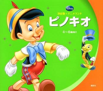 ディズニー 決定版 アニメランド ピノキオ