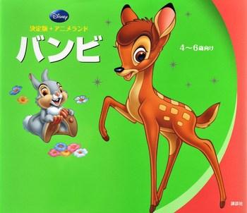 ディズニー 決定版 アニメランド バンビ