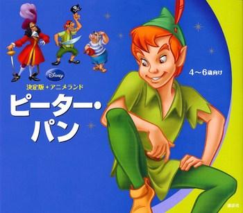 ディズニー 決定版 アニメランド ピーター・パン