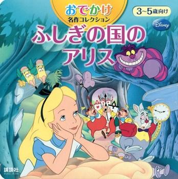 ディズニー おでかけ名作コレクション ふしぎの国のアリス