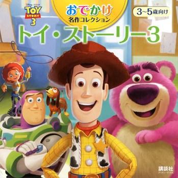 ディズニー おでかけ名作コレクション トイ・ストーリー3