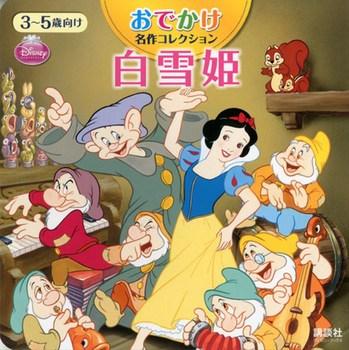 ディズニー おでかけ名作コレクション 白雪姫