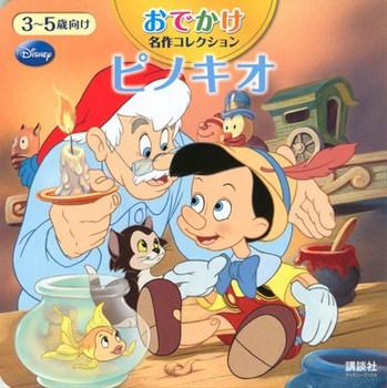 ディズニー おでかけ名作コレクション ピノキオ