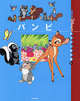 国際版 ディズニーおはなし絵本館 バンビ