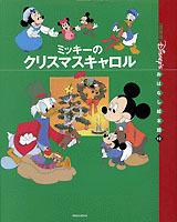 国際版 ディズニーおはなし絵本館 ミッキーのクリスマスキャロル