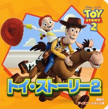 ディズニーえほん文庫 トイ・ストーリー2