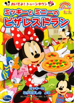 トゥーンタウン絵本 ミッキーと ミニーの ピザレストラン