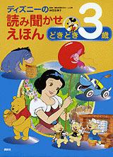 ディズニーの読み聞かせえほん どきどき3歳