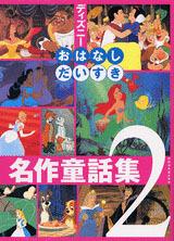ディズニー おはなしだいすき名作童話集2