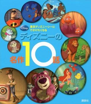 東京ディズニーシーにでかけたくなる ディズニーの名作10話