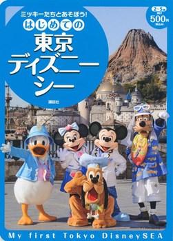 ミッキーたちとあそぼう! はじめての東京ディズニーシー
