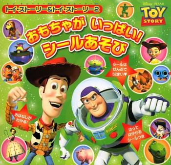 トイ・ストーリー&トイ・ストーリー2 おもちゃが いっぱい! シールあそび