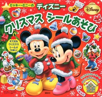 ミッキー・ミニーの ディズニークリスマス シールあそび