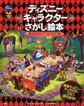 ディズニーキャラクターさがし絵本 —アリスと不思議の国のABC—