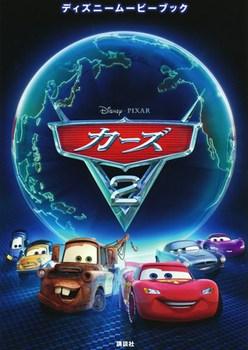 ディズニームービーブック カーズ2〈オールカラー版〉