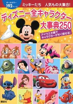 ミッキーたち 人気もの大集合!ディズニー全キャラクター大事典250