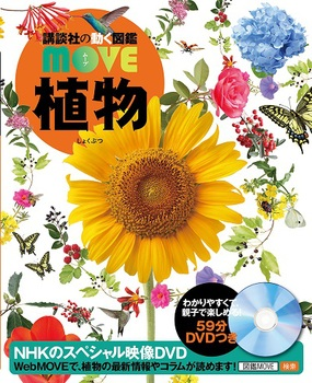 講談社の動く図鑑MOVE 植物