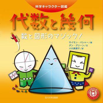 代数と幾何 数と図形のマジック!