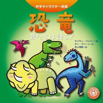 恐竜 骨たちは語る!