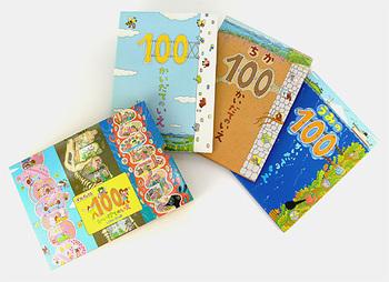 ギフトボックス 100かいだてのいえ (3冊入り)