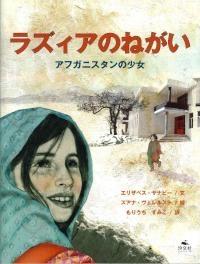 ラズィアのねがい アフガニスタンの少女