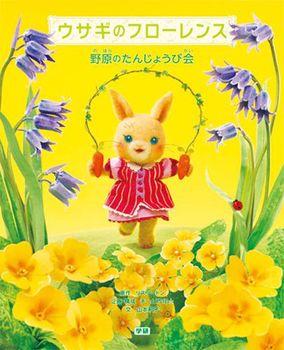 ウサギのフローレンス(1) 野原のたんじょう会