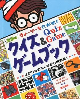 ウォーリーをさがせ! クイズ&ゲームブック