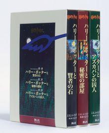 ハリー・ポッター 1〜3巻スターターセット