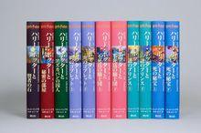 ハリー・ポッターシリーズ 全巻セット(全7巻計11冊)