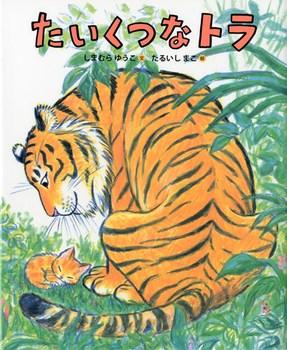たいくつなトラ