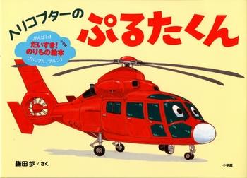 ヘリコプターのぷるたくん