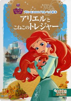 ディズニー プリンセスのロイヤルペット絵本 アリエルとこねこのトレジャー