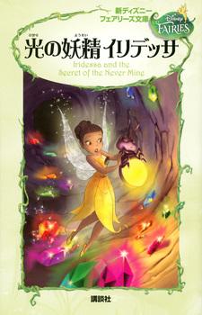 新ディズニー フェアリーズ文庫 光の妖精 イリデッサ