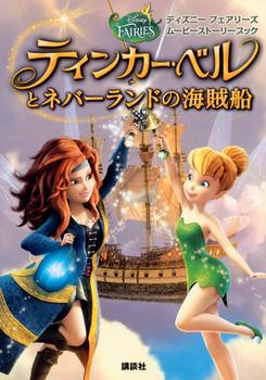 ディズニーフェアリーズ ムービーストーリーブック ティンカー・ベルとネバーランドの海賊船