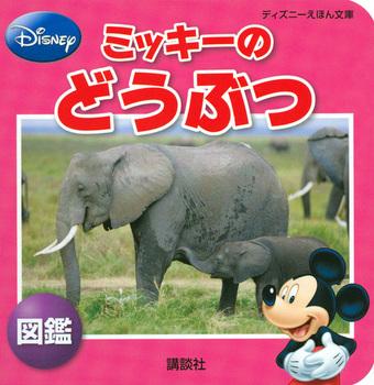 ディズニーえほん文庫 ミッキーのどうぶつ図鑑