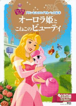 ディズニー プリンセスのロイヤルペット絵本 オーロラ姫とこねこのビューティ