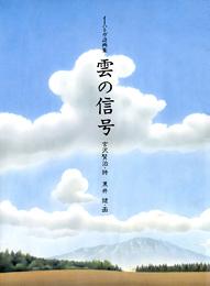 雲の信号−イーハトヴ詩画集