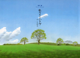 私のイーハトヴ−黒井健 NOTE BOOK