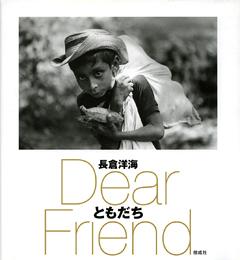 ともだち Dear Friend