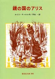 偕成社文庫 鏡の国のアリス
