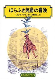 偕成社文庫 ほらふき男爵の冒険