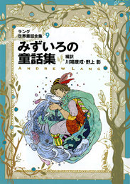 偕成社文庫 改訂版・みずいろの童話集 ラング世界童話全集(9)