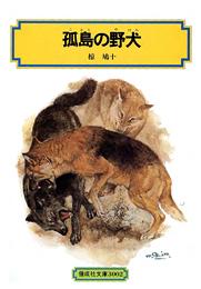 偕成社文庫 孤島の野犬