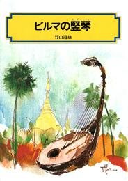 偕成社文庫 ビルマの竪琴