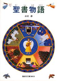 偕成社文庫 聖書物語