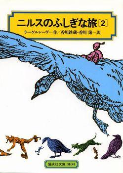 偕成社文庫 ニルスのふしぎな旅(2)