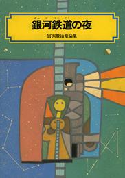 偕成社文庫 銀河鉄道の夜